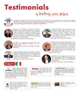 έκθεση franchise testimonials 2