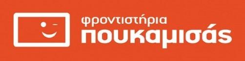 4dff3338e9a9 Τα Φροντιστήρια Πουκαμισάς είναι το μεγαλύτερο και πιο γνωστό δίκτυο  Φροντιστηρίων στην Ελλάδα