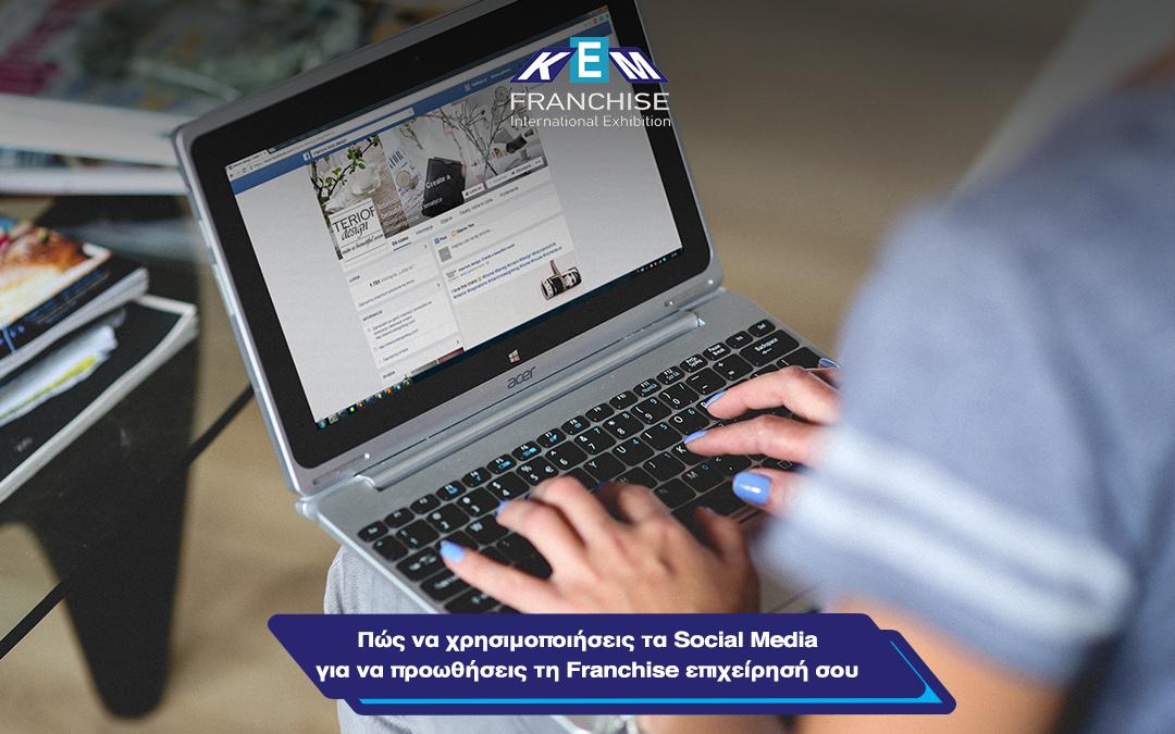 Πώς να χρησιμοποιήσεις τα Social Media για να προωθήσεις τη Franchise επιχείρησή σου.